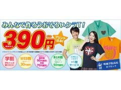 クラスTシャツの販売サイト