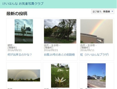 写真投稿サイト