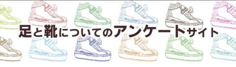 足と靴 ~シェアインフォ~