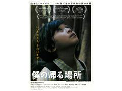 日本ミャンマー合作映画「僕の帰る場所」ミャンマー支援チャリティ上映会