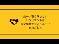 【ご協力のお願い】在日外国人アンケート-災害発生時に困ること-第1弾(4/12~4/26)