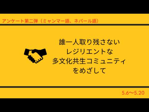 【ご協力のお願い】在日外国人アンケート-災害発生時に困ること-第2弾(5/6~5/20)