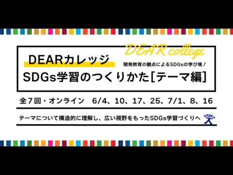 DEARカレッジ SDGs学習のつくり方(テーマ編)全7回