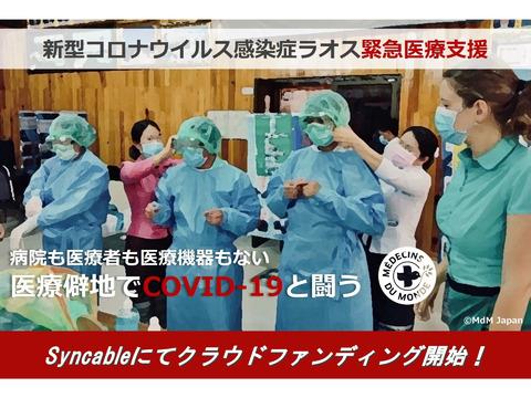 【世界の医療団】ラオスにおける新型コロナウイルス緊急啓発活動