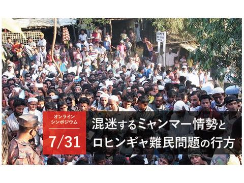 7/31(土)  混迷するミャンマー情勢とロヒンギャ難民問題の行方  -オンラインシンポジウム-