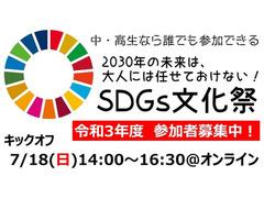 <中高生対象>令和3年度 SDGs文化祭 参加メンバー募集