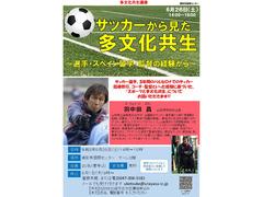 多文化共生講座「サッカーから見た多文化共生 ~選手・スペイン留学・監督の経験から~」