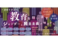 6/30「内申書裁判」が教育行政・教育界に与えた歴史的意義 (オンライン・後日視聴可能)
