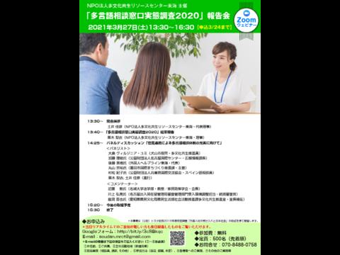 3/27、「多言語相談窓口実態調査2020」報告会(Zoomウェビナー)