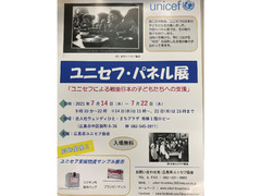 ユニセフ・パネル展「ユニセフによる戦後日本の子どもたちへの支援」