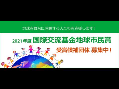 「2021年度国際交流基金地球市民賞」応募受付中!
