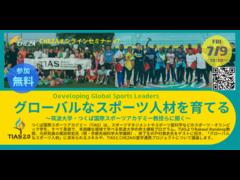 【7/9・無料オンラインセミナー】グローバルなスポーツ人材を育てる~筑波大学つくば国際スポーツアカデミー(TIAS)の教授らに聞く~