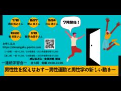 7月16日開始!「男性性を捉えなおす〜男性運動と男性学の新しい動き~」全5回