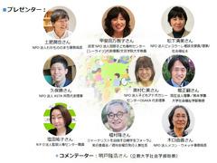 『―共に生きる― ソーシャル・ジャスティス 連携フォーラム2021』:参加者募集(オンライン開催)