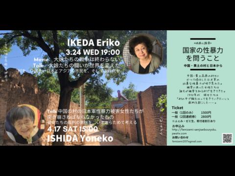 3/24・4/17  映画&トーク:国家の性暴力を問うことー中国・黄土の村と日本から(2回連続講座)