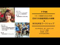 「日本での技能実習生の体験 &多文化共生ワークショップ」リモート倶楽部FUNN2021年8月