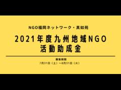 2021年度九州地域NGO活動助成金