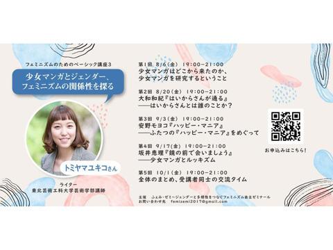 9/3  安野モヨコ『ハッピー・マニア』——ふたつの『ハッピー・マニア』をめぐって