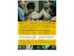 日本とミャンマーの合作映画『僕の帰る場所』オンライン上映(期間限定)