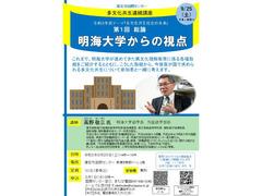 9/25(土)「多文化共生社会の未来」第1回 総論「明海大学からの視点」