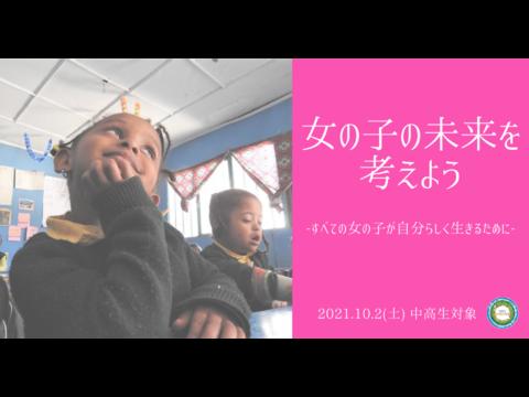 【中高生対象ワークショップ】女の子の未来を考えよう-すべての女の子が自分らしく生きるために-(10/2)