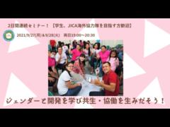 【※受付終了】【学生、JICA海外協力隊を目指す方歓迎】ジェンダーと開発を学び共生・協働を生みだそう!(9/27,9/28)