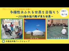 【中高生対象ワークショップ】多様性あふれる世界を目指そう-JICA海外協力隊が見た世界-(10/10)