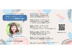 10/1(金)19:00-21:00「少女マンガとジェンダー、フェミニズムの関係性を探る」