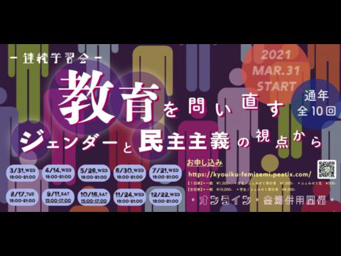 3/31 「慰安婦」問題を中学生が学ぶということ(オンライン・後日視聴可能)