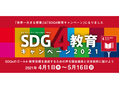 SDG4教育キャンペーン2021 参加者募集スタート!