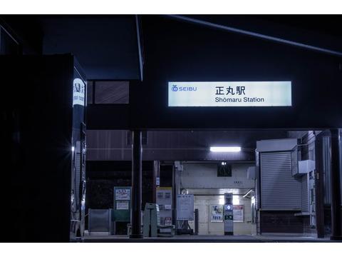 寝静まった夜に 正丸駅