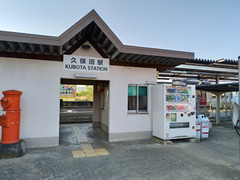 久保田駅 JR 2020年