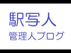 駅写人サイトを立ち上げました。