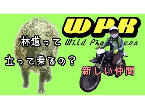 WPR!YouTube動画更新!