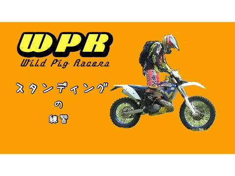WPR!YouTube3本目更新!!