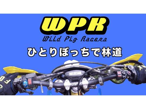 WPR!4本目のYouTube更新!ひとりぼっちで林道!