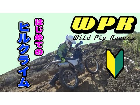 WPR!はじめてのヒルクライム!?