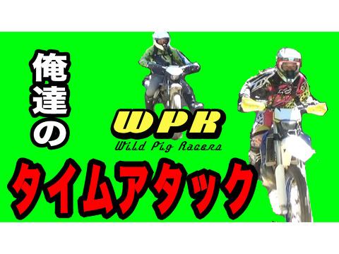 WPR!YouTube8本目!!