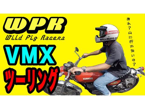 WPR!VMX!ツーリング!
