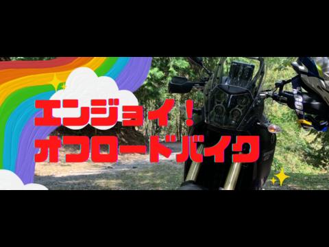 エンジョイ!オフロードバイク