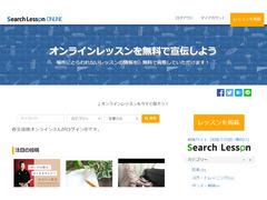 オンラインレッスンの宣伝サイト「サーチレッスン・オンライン版」