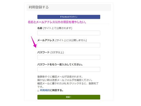 利用登録画面の入力項目を追加したい。