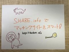 SHARE infoでマッチングサイトを簡単スタート