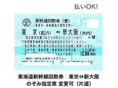 新幹線チケット(新大阪→東京)