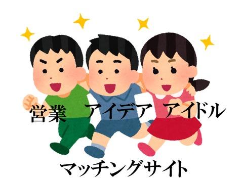 アイディアマン・プロデューサー・イラストレーターマッチングサイト