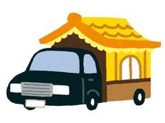 ベッド型タクシー