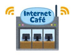 出会い系ネットカフェ