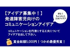【結果発表】発達障害児向けのコミュニケーションアイデア募集!