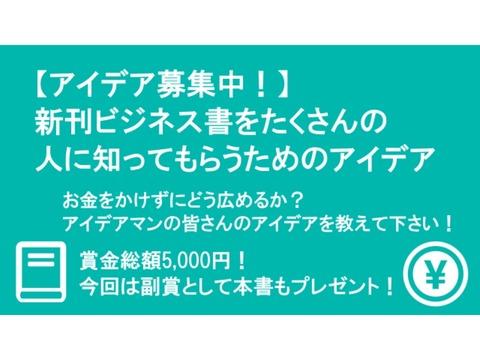 【結果発表】ビジネスモデル・イノベーション書籍の認知度向上アイデア募集
