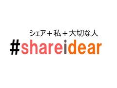 #shareidear企画のご案内